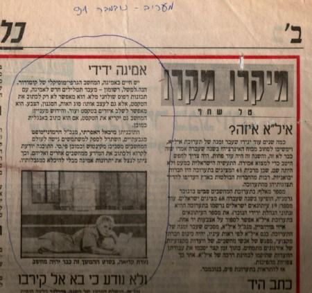 Rashumon word processor for the Amiga - article at Maariv 1991