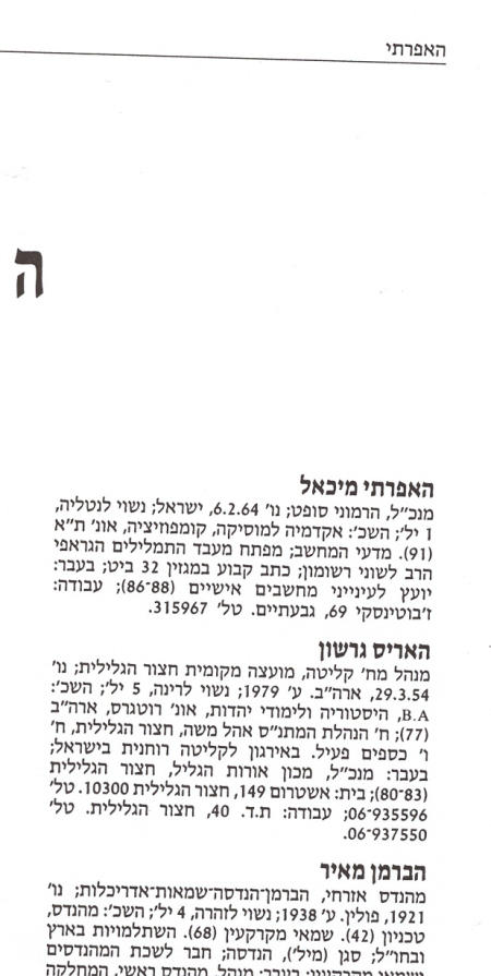 Who's who in Israeli Business - 1992
